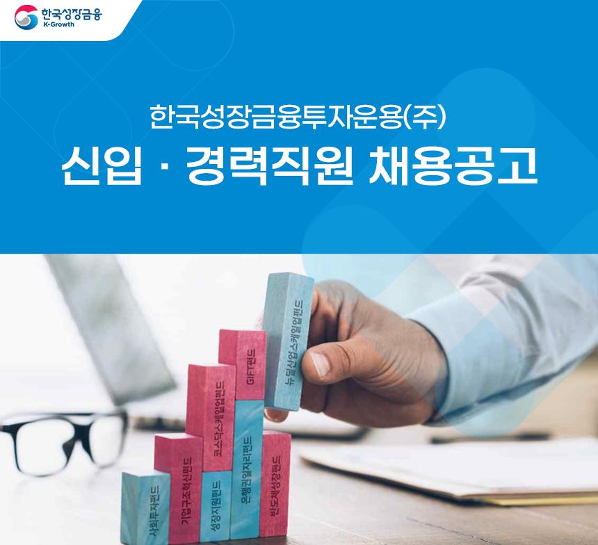 한국성장금융투자운용(주) 신입 ‧ 경력직원 채용공고