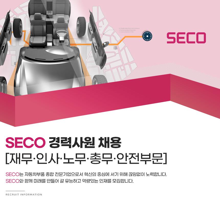 SECO 경력사원 채용 [재무·인사·노무·총무·안전부문]