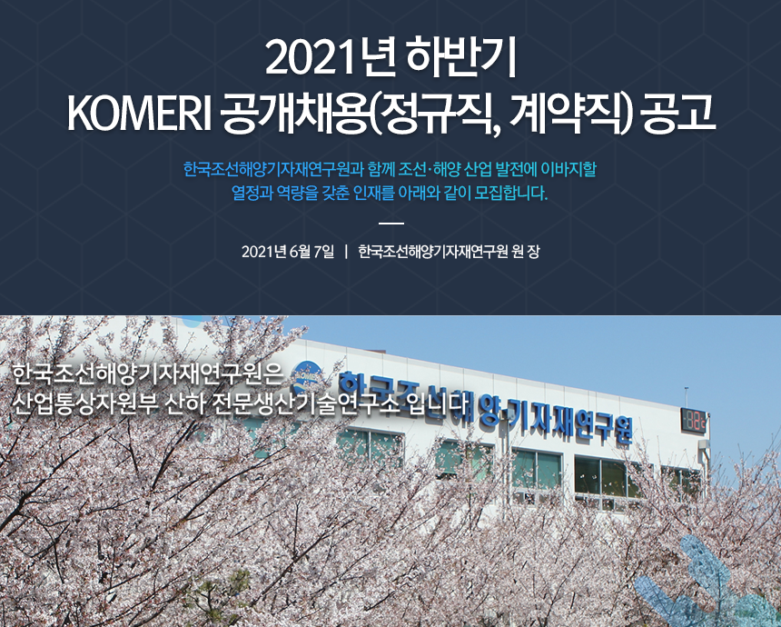 2021년 하반기 KOMERI 공개채용(정규직, 계약직) 공고