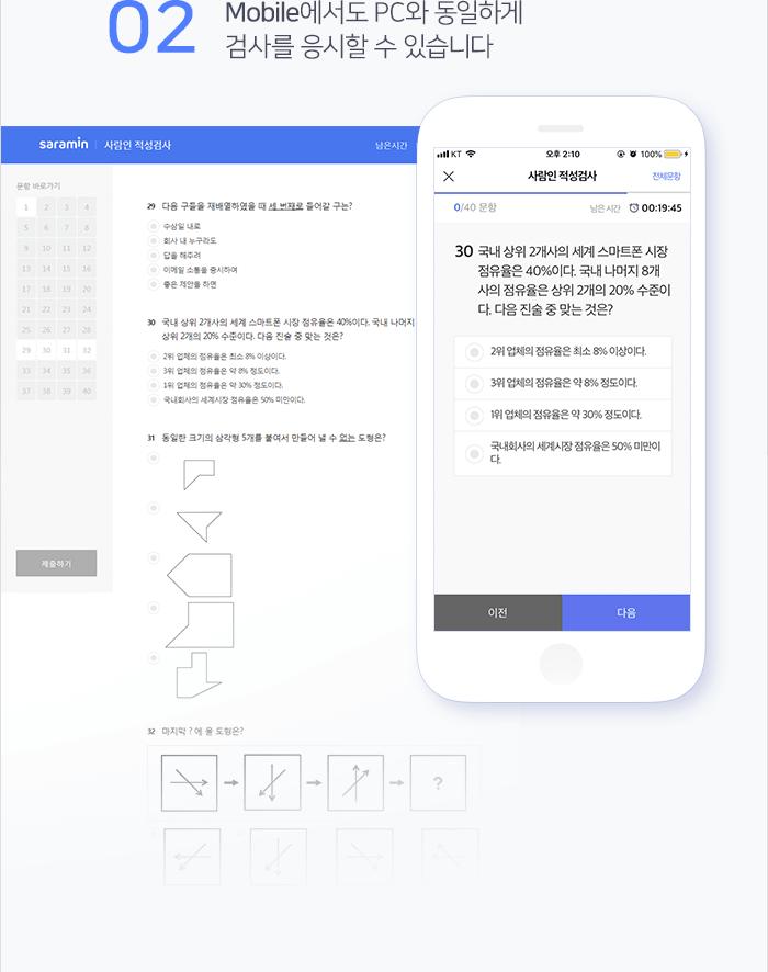 02. Mobile에서도 PC와 동일하게 검사를 응시할 수 있습니다.