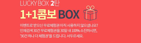 LUCKY BOX  2탄. 1+1콤보 BOX. 이벤트로 받으신 무료체험권 아직 사용하지 않으셨나요? 인재검색 30건 무료체험권을 30일 내 100% 소진하시면, '30건 하나 더 체험권'을 드립니다. 서두르세요.