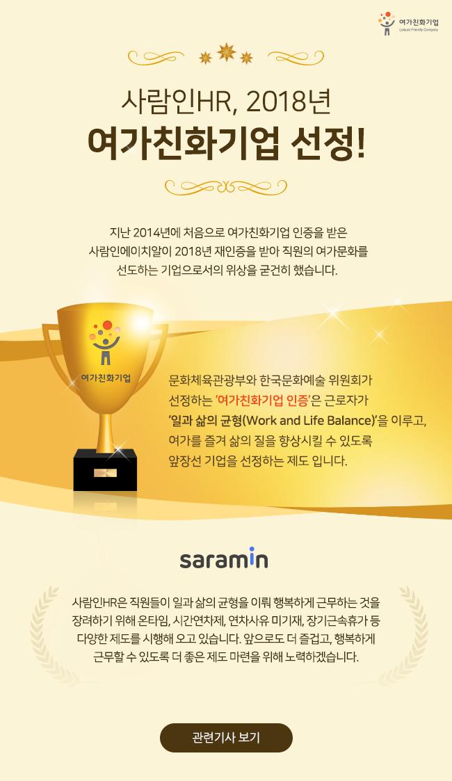 사람인HR, 2018년 여가친화기업 선정