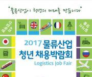 물류기업 청년 채용박람회…육해공 물류기업 62곳 참여