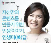 김미경 강사와 함께하는 '제1회 콘텐츠 크리에이티브 콘서트'