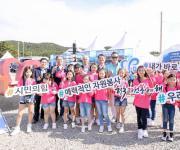 중앙자원봉사센터, 서해안 유류 피해극복 10주년 행사 성료