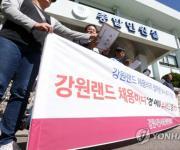 檢, 강원랜드 특혜 채용 수사 속도…대규모 청탁 의혹 점입가경