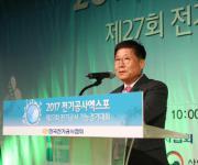 한국전기공사협회, '2017 전기공사 엑스포' 성료