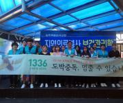 KCGP 강원센터, 속초관광수산시장서 도박문제 예방 캠페인