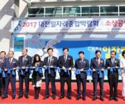'취업·창업을 한눈에' 대전 일자리·창업박람회 개막
