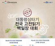 제26회 전국고전읽기백일장대회 예선 성료