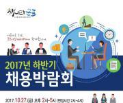 군포시, 27일 하반기 채용박람회…25개 기업 참가
