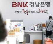 BNK경남은행 모바일 대출 판매 8일만에 100억 돌파