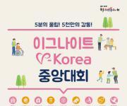 2017년을 빛낸 자원봉사 감동사례…이그나이트 V-Korea 중앙대회