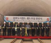 경기 김포 도시철도 전 구간 레일 연결…연말 개통