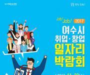 여수시 22일 취업박람회…110개 업체 200여명 채용