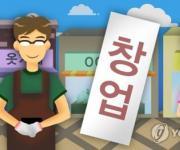 경남도, 창업 도약기 어려운 기업 지원한다