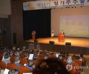 시민주 회사 문경관광개발 오늘 임시주총…경영진 반발