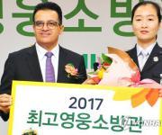 환자 5천300명 이송한 김미희씨…'에쓰오일 최고영웅 소방관'
