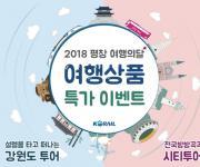 코레일 '2018 평창 여행의 달' 맞아 KTX 특가상품 출시