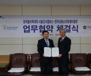 폴리텍 서울강서캠퍼스-한국상용SW협회, 핀테크 전문가 양성 MOU