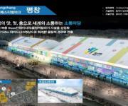 [올림픽] 개성공단기업협회, 평창 페스티벌 파크서 홍보관 운영
