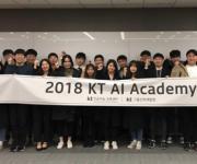 KT, 인공지능 인재양성 나섰다…첫 교육생 27명 선발