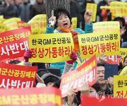 전북도의회, GM 군산공장 정상화 촉구 결의안 채택