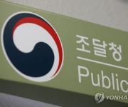 정부 시설공사 공사비 소폭 오른다…자재 가격 1.09% 상승