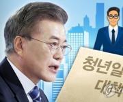 文정부, 청년일자리 추경 3.9조 편성…5만명 안팎 고용 창출