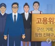 조선업 취업자 지난달 20.8% 감소…12개월 연속 20%대 감소