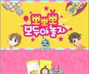 홍선생미술, MBC '뽀뽀뽀 모두야 놀자'에 동화책·명화가방 협찬