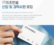 잇츠한불, 신입·경력사원 공개채용