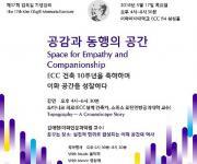 벤츠 딜러 모터원, '김옥길 기념 강좌·이화 그린 영상제' 후원