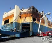 인천항 화물선 화재…국내 최대 '바다의 날' 행사 어쩌나