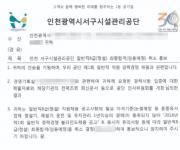 공기업 최종합격자, 임용 직전 취소 통보 '날벼락'