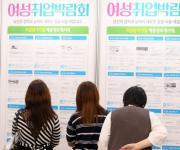 이천·부천·시흥·화성서 '4050여성 취업박람회'