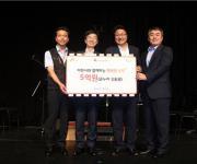 SK하이닉스, 이천시와 '행복나눔 한마당'…5억원 복지 기부