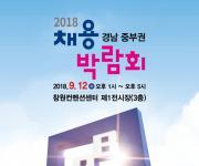 '일자리 잡(Job)으러 가자'…경남 채용박람회 12일 개최