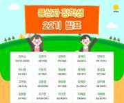 지학사, '제22기 풍산자 장학생' 20명 선발…장학금·증서 수여