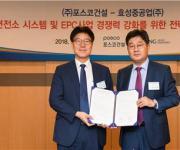 효성중공업·포스코건설, '스마트변전소 기술' 전략적 협력