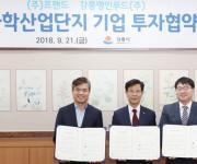 강릉시, 과학산업단지 2개 기업과 투자 협약
