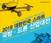 구미서 '2018 스마트 국방·드론 산업대전' 열려