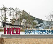 2020년 국제바이오복합재학술대회 경주서 개최