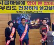 전북도, '암 집단 발병' 마을