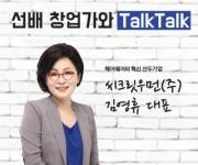 씨크릿우먼 김영휴 '카이스트 토크' 강연…