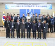 한국산학기술학회 '2018 추계 학술대회'…논문 241편 발표