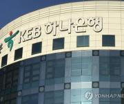 KEB하나은행 조직개편·임원 인사…부행장 10명으로 증원