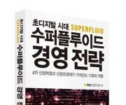 EY한영산업연구원, '수퍼플루이드 경영전략' 출간