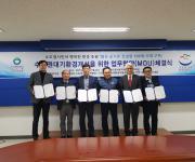 '대기 질 개선' 수도권 녹색환경센터-한국환경공단 맞손
