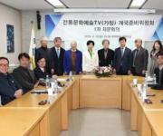 국악방송, 전통문화예술 전문 영상채널 개국 준비 1차 자문회의